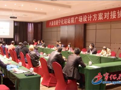 兴泉铁路宁化站站前广场设计方案对接协调会召开