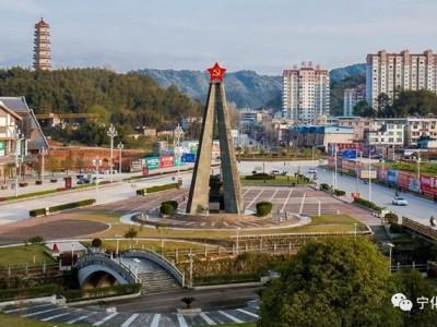 宁化县退出省级扶贫开发工作重点县