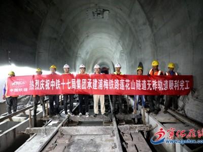 浦梅铁路莲花山隧道完成无砟轨道铺设